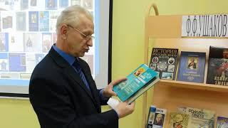 Книги об Ушакове: проект библиотеки школы №7 и Центральной публичной библиотеки г. Тутаев