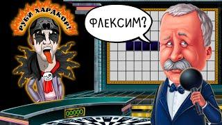 ФЛЕКСИМ НА ПОЛЕ ЧУДЕС!