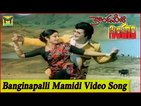 Banginapalli Mamidi Video Song || Kondaveeti Simham Movie || NTR, Sridevi