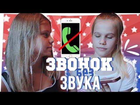 ЗВОНОК БЕЗ ЗВУКА / Звоню подруге