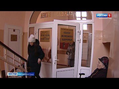 В Калининграде открыли ещё один центр женского здоровья