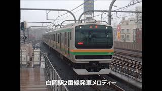 【駅放送】白岡駅2番線発車メロディー