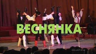 Буковинські залицянки - укр. жартівливий танець. Вик. ВЕСНЯНКА. ТНПУ