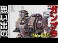 思い出のガンプラキットレビュー集 No.835 ☆ 超時空要塞マクロス ARII 1/72 重装砲撃…