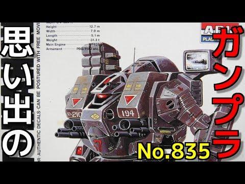 835 ARII 1/72 重装砲撃型デストロイド トマホーク 『超時空要塞マクロス』