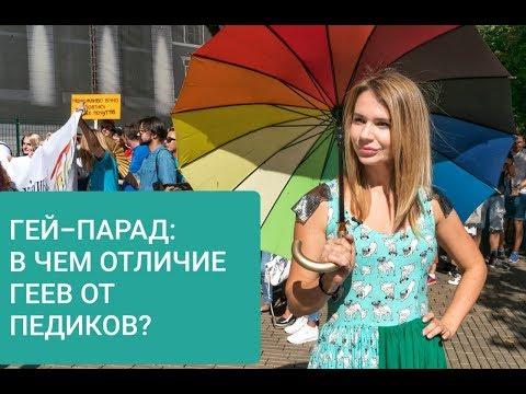 Гей-парад в Одессе: как отличить пидор*са от гея