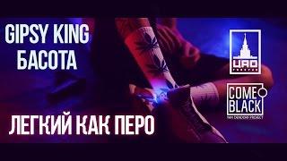 Басота ft. Gipsy King - Легкий как перо