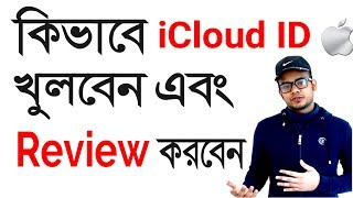 How to create icloud id and review 2017 (Bangla)
