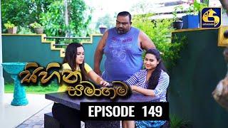SIHINA SAMAGAMA Episode 149 ||''සිහින සමාගම'' || 28th December 2020 Thumbnail
