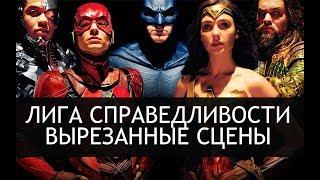Лига Справедливости - Что вырезали из фильма? Удаленные сцены
