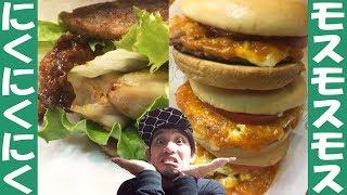 【バーガーのバーガー】肉だらけのバーガーを超えろっ!ハンバーガーをサンドして昇天決定っ!【モスバーガー】【中野】 thumbnail