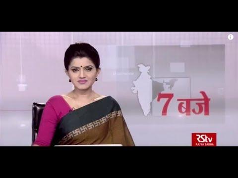 Hindi News Bulletin | हिंदी समाचार बुलेटिन – May 31, 2019 (7 pm)