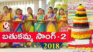 V6 Bathukamma Song-2 2018 | Jillelamma Song | V6 News
