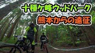 熊本からの遠征組と一緒に十種ケ峰ウッドパークへ行ってきた。