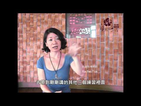 Rachel Tsai Vinyāsa之核心 哈達瑜伽密集訓練課程(美國瑜伽聯盟 200 小時認證課程)