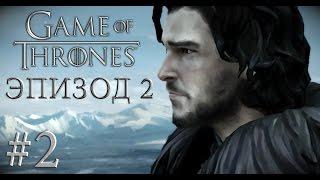 Прохождение Game of Thrones Эпизод 2: The Lost Lords #2