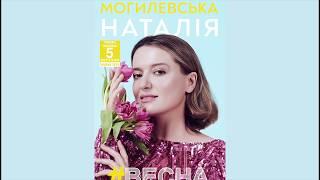 Наталія Могилевська. Сольний концерт, 5 березня #ВЕСНА