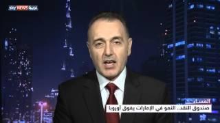 صندوق النقد.. النمو في الإمارات يفوق أوروبا