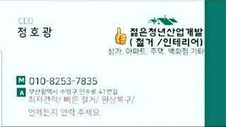 부산철거업체-젊은청년산업개발-강서구 식당 철거