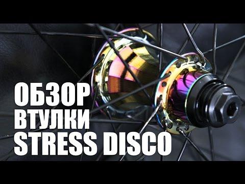 Обзор втулки Stress Disco (Overview Stress Disco Hub) | Школа BMX Online #52