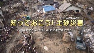 知っておこう!土砂災害 ~命を守るため、わたしたちにもできること~
