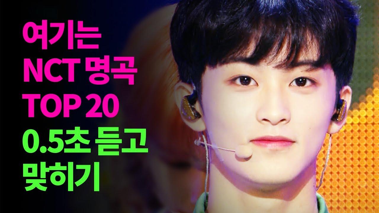 여기는 NCT! 명곡 TOP 20 0.5초 듣고 맞히기   Guess 20 NCT Songs in 0.5 Seconds (SUB)