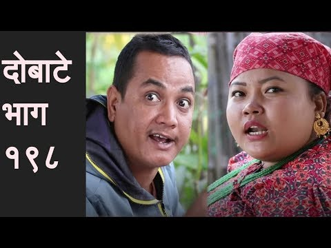 दोबाटे, भाग १९८ , 20 December 2018, Episode 198, Dobate Nepali Comedy Serial