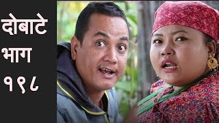 दोबाटे, भाग १९८ , 20 December 2018, Episode 198, Dobate Nepali Comedy Serial