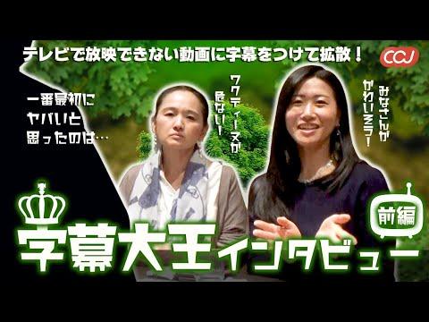 【しもつかれーじょ栃木】TVでは放映できない海外の英語動画に翻訳して字幕をつけている字幕大王さんがCCJに登場‼️