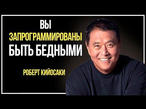 Роберт Кийосаки - Почему люди бедные. Кто программирует нас на нищету?