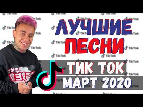 Тик Ток ЛУЧШИЕ ПЕСНИ МАРТ 2020 | лучшее в тик ток