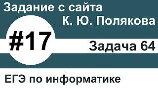 Тип заданий 17. Задача 64 с сайта К. Ю. Полякова. ЕГЭ по информатике.