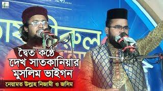 দেখ সাতকানিয়ার মুসলিম ভাইগন | নেয়ামত উল্লাহ নিজামী ও জসিম উদ্দীন | Neyamotullah Nizami & Josim Uddin
