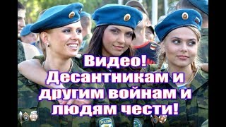 Видео десантники войны люди чести солдаты сержанты офицеры чай Русь Россия армия ВДВ СПЕЦ НАЗ ФСБ
