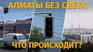 В Алматы отключилось электричество: Не работали светофоры, в метро застряли люди