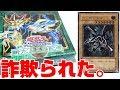 【遊戯王】悪夢・・1箱10万円もするBOXを開けてみると・・・【詐欺】