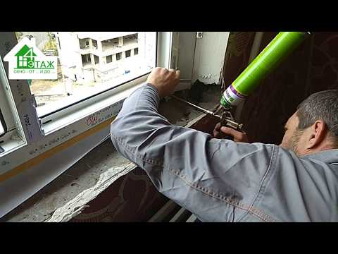 Монтаж окна REHAU с применением лент ILLBRUCK - видео ™4 Этаж (Бр. 8). ✅ Евромонтаж пластиковых окон