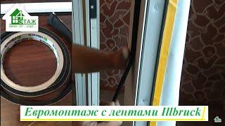 монтаж окна REHAU с применением лент ILLBRUCK - видео 4 Этаж (Бр. 8).  Евромонтаж пластиковых окон