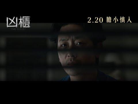 凶櫃 (The Closet)電影預告