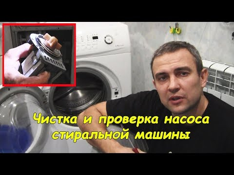 Чистка и проверка насоса стиральной машины samsung #деломастерабоится