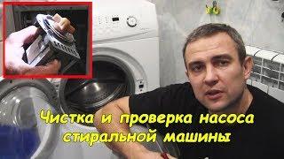 Чистка и проверка насоса стиральной машины samsung