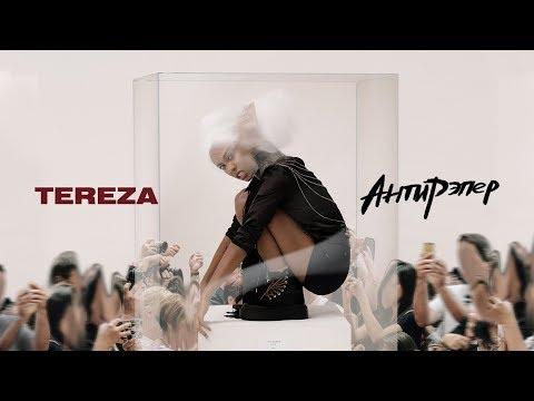TEREZA - Антирэпер скачать смотреть онлайн