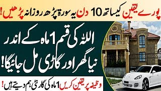 Surah For home buying | wazifa for buying a house In Urdu | new homes |  home wazifa