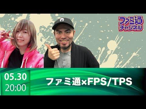 PS VRでサバゲー気分『Bravo Team』をプレイ! ブンブン丸&工藤エイムのファミ通×FPS/TPS