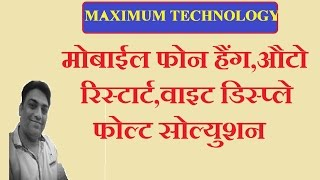 How to Repair Mobile Phone Fix Stuck On Boot Start Screen Problem  Solution In Maximum Technology