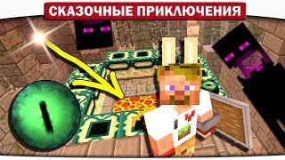29. Большая охота за ЖЕМЧУГОМ - Сказочные приключения (Minecraft Let's Play)