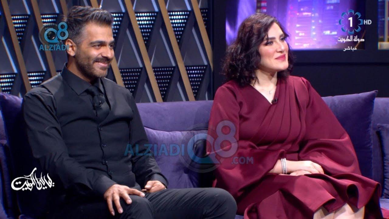 برنامج ليالي الكويت يستضيف الفنانة هبة الدري و زوجها الفنان نواف العلي عبر تلفزيون الكويت Youtube