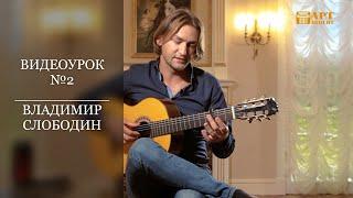 ВЛАДИМИР  СЛОБОДИН. Фламенко. Видеоурок №2