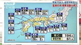 西日本での豪雨、広島県などの記録的大雨から1週間が経ちました。現在ま...