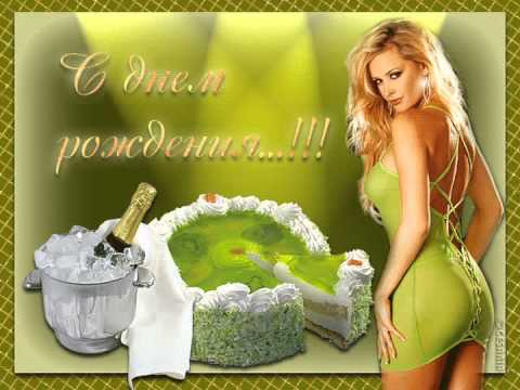С Днём Рождения (Марина Александрова)